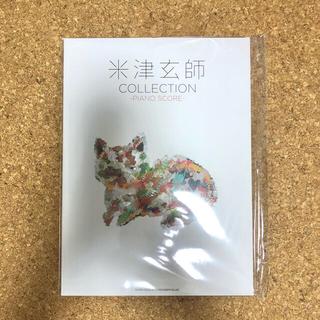 米津玄師 COLLECTION ピアノ用楽譜(ポピュラー)