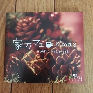 家カフェ~X'mas(ヒーリング/ニューエイジ)