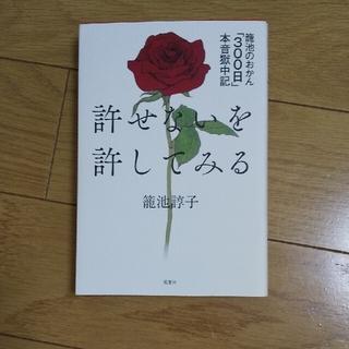 許せないを許してみる 籠池のおかん「300日」本音獄中記(人文/社会)