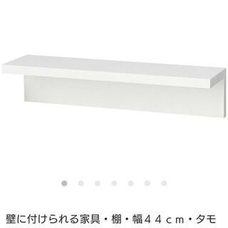 ムジルシリョウヒン(MUJI (無印良品))の無印良品 壁に付けられる家具 棚 ライトグレー(棚/ラック/タンス)