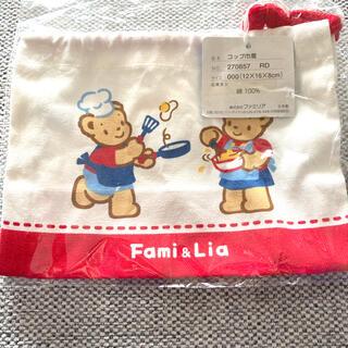familiar - 新品 未使用 タグ付 ファミリア   コップ 巾着