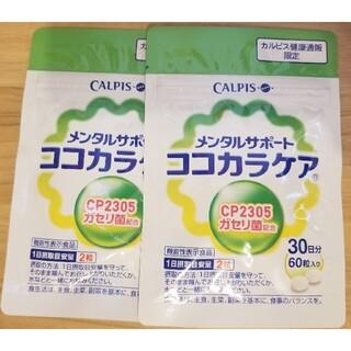 カルピス健康通販限定 サプリメント メンタルサポート ココカラケア 2袋(その他)