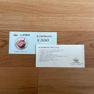 サイゼリヤ 株主優待御食事券 1000円分(レストラン/食事券)