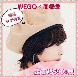 ウィゴー(WEGO)の【定価¥3949/新品タグ付】WEGO 高橋愛 コラボ リバーシブル ベレー帽(ハンチング/ベレー帽)