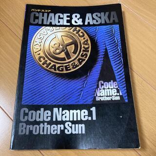 CHAGE&ASKA Code Name1 Brother Sun バンドスコア(ポピュラー)