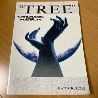 CHAGE & ASKA|バンドスコア《TREE》(ポピュラー)