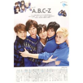 エービーシーズィー(A.B.C.-Z)の月刊TVガイド2019年2月号(A.B.C.-Z)(アート/エンタメ/ホビー)