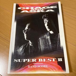 CHAGE&ASKA SUPER BESTIIバンドスコア(ポピュラー)