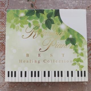 リラクシング・ピアノ~ベストヒーリング・コレクション(ヒーリング/ニューエイジ)