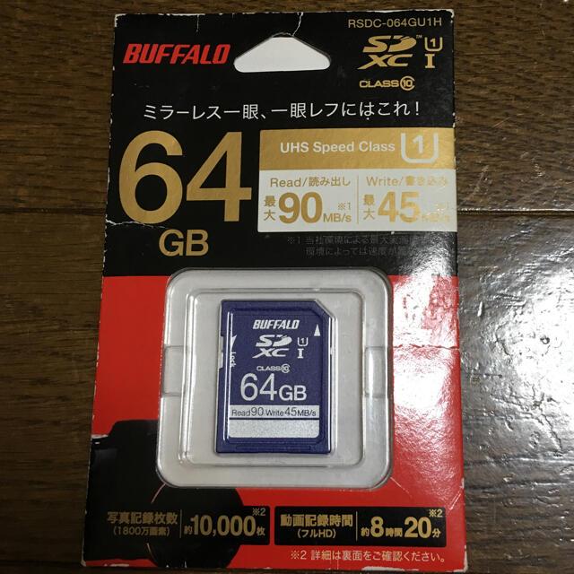 Buffalo(バッファロー)のBUFFALO 64GB SDカード Class10 高速転送 バッファロー スマホ/家電/カメラのスマホ/家電/カメラ その他(その他)の商品写真