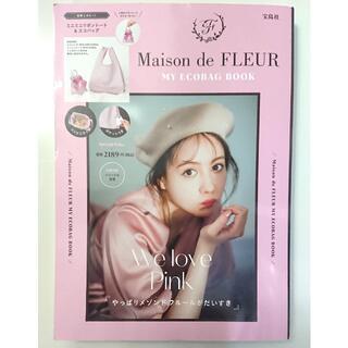 メゾンドフルール(Maison de FLEUR)の0025 メゾンドフルール マイエコバッグ ブック (ファッション/美容)