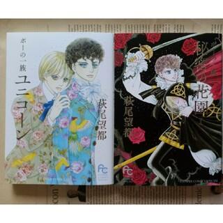 萩尾望都3冊 ポーの一族 ユニコーン 秘密の花園 1 銀の船と青い海