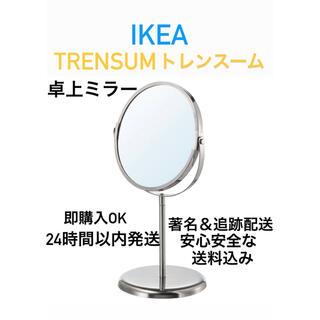イケア(IKEA)の☆激安送料込み 大人気商品 IKEA 鏡TRENSUM トレンスーム 卓上ミラー(卓上ミラー)
