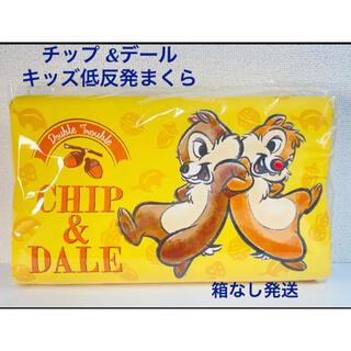 ディズニー(Disney)のキッズ 低反発 まくら ピロー チップ&デール ディズニー 25x40(枕)