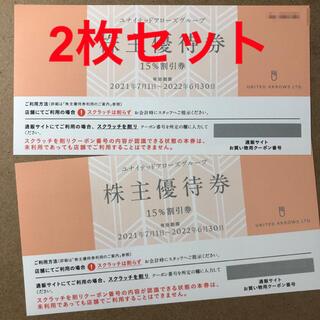 クロムハーツ(Chrome Hearts)のゆうパケット送料込み★ユナイテッドアローズ 株主優待券 2枚セット(ショッピング)