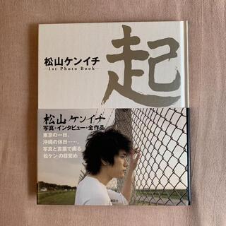 コウダンシャ(講談社)の松山ケンイチ1st photo book 起(アート/エンタメ/ホビー)