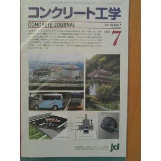 コンクリート工学 7月 2021(専門誌)