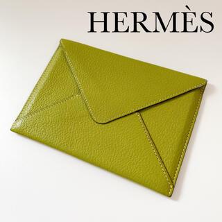 エルメス(Hermes)のHERMES エルメス エンベロープ レターケース ◻︎Q刻 キウイ(名刺入れ/定期入れ)