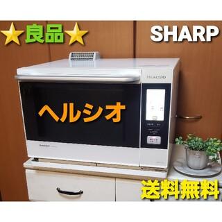 SHARP - SHARP シャープ  ヘルシオ ウォーターオーブン  AX-SA100-W
