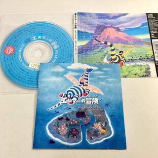 【レンタル落ち】エルマーの冒険 オリジナル・サウンドトラック CD サントラ(テレビドラマサントラ)