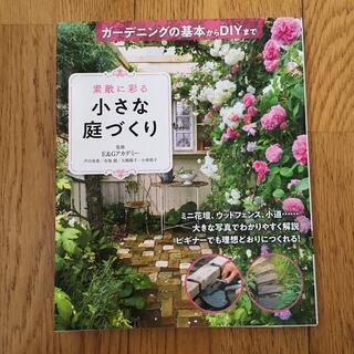 素敵に彩る小さな庭づくりガーデニングの基本からDIYまで(趣味/スポーツ/実用)