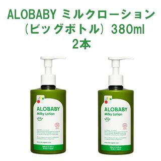 アロベビー ミルクローション ビッグボトル 380ml 2本 ベビーローション(ベビーローション)
