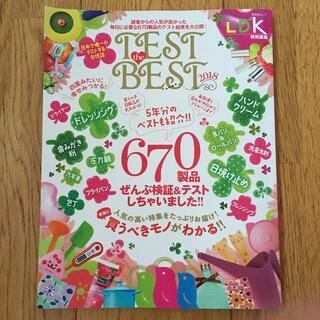 TEST the BEST 読者から人気が高かった毎日に必要な670製品のテス (住まい/暮らし/子育て)
