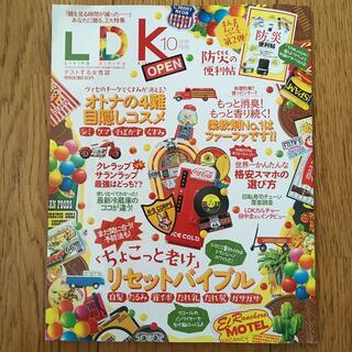 LDK (エル・ディー・ケー) 2018年 10月号(生活/健康)