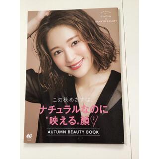 ショウガクカン(小学館)のCanCam 2019年9月号別冊付録(ファッション)