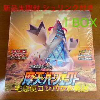 ポケモンカード  摩天パーフェクト1BOX box 新品未開封 シュリンク付(Box/デッキ/パック)