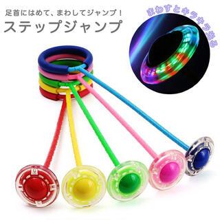 新品 ステップジャンプ スキップボール フィットネス エクササイズ キッズ 玩具(エクササイズ用品)