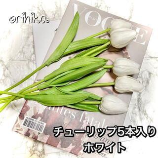 チューリップ 白5本入 韓国インテリア フェイクフラワー 送料込み(その他)