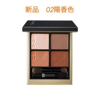 スック(SUQQU)の新品 SUQQU スック シグニチャーカラーアイズ 02 陽香色(アイシャドウ)