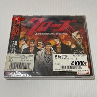 クローズ ZERO オリジナル・サウンドトラック(映画音楽)