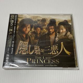 隠し砦の三悪人オリジナル・サウンドトラック(映画音楽)