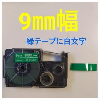 CASIO - CASIO ネームランドテープXR-9AGN  緑テープに白文字9㎜ 中古1個