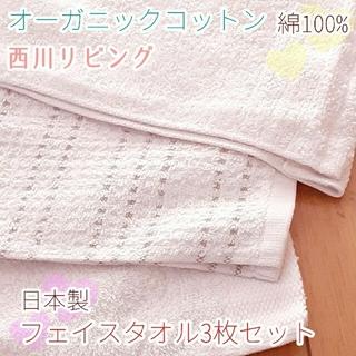 西川【オーガニックタオルセット】フェイス3枚 綿100% ベビー 箱なし送料無料