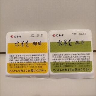 虎屋 とらや 水羊羮 2個 御膳 抹茶(菓子/デザート)