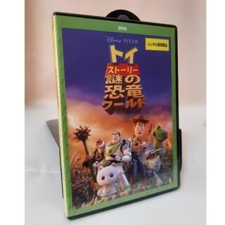 トイストーリー(トイ・ストーリー)のトイ・ストーリー 謎の恐竜ワールド DVD(キッズ/ファミリー)