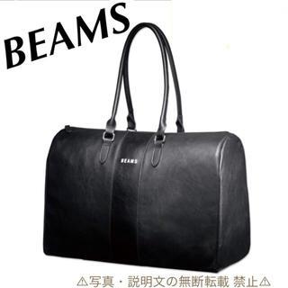 ビームス(BEAMS)の⭐️新品⭐️【BEAMS ビームス】BIGボストンバッグ★付録❗️(ボストンバッグ)