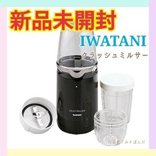 Iwatani - 【新品未開封】IWATANI イワタニ クラッシュミルサー ミキサー IFM-C