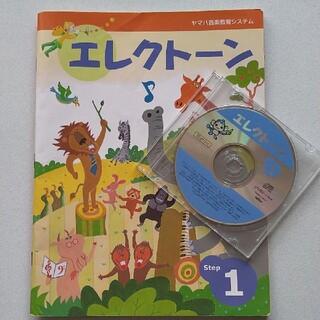 ヤマハ(ヤマハ)のヤマハ音楽教室 エレクトーンコーステキスト、CD(その他)
