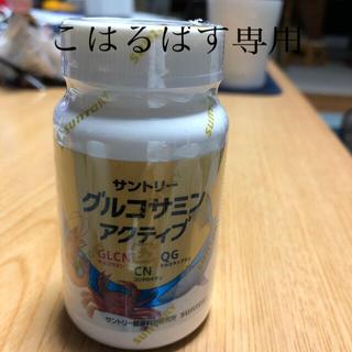 サントリー(サントリー)のグルコサミン アクティブ 180錠(その他)
