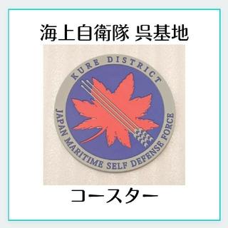 海上自衛隊 広島 呉基地 コースター(その他)