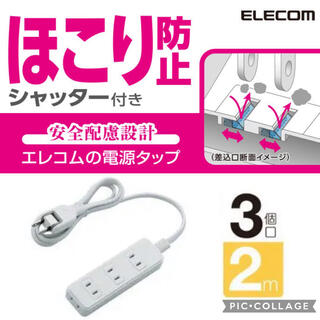 エレコム(ELECOM)のエレコム 延長コード 3個口 ほこり防止シャッター(その他)