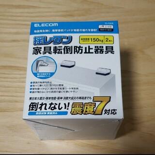 エレコム(ELECOM)の家具転倒防止器具T型 (ホワイト) TS-F009 エレコム(防災関連グッズ)