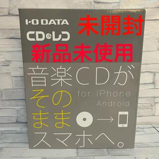 アイオーデータ(IODATA)のなおさん専用 I-O DATA CDレコ Wi-Fi CDRI-W24AIC(その他)