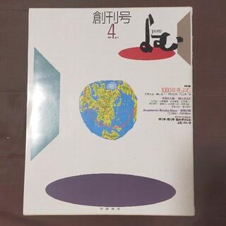雑誌よむ創刊号 1991年4月号岩波書店(文芸)