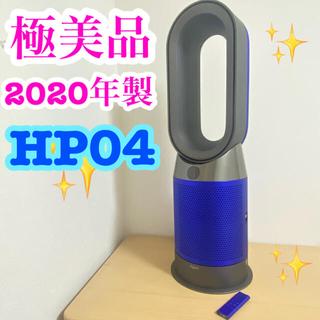 ダイソン(Dyson)のダイソン Dyson Pure Hot Cool 空気清浄 HP04(空気清浄器)