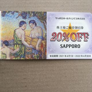 サッポロ(サッポロ)のサッポロホールディングス 株主優待(レストラン/食事券)
